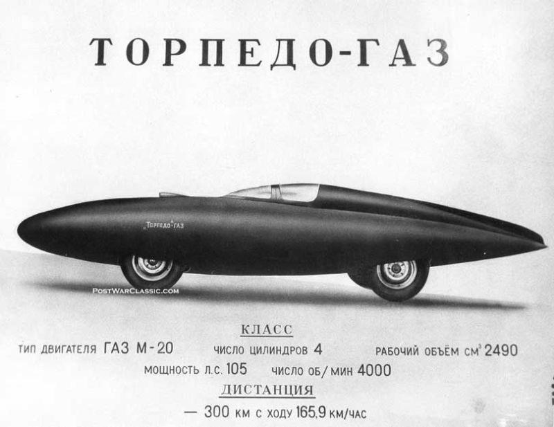 Torpedo-GAZ-2
