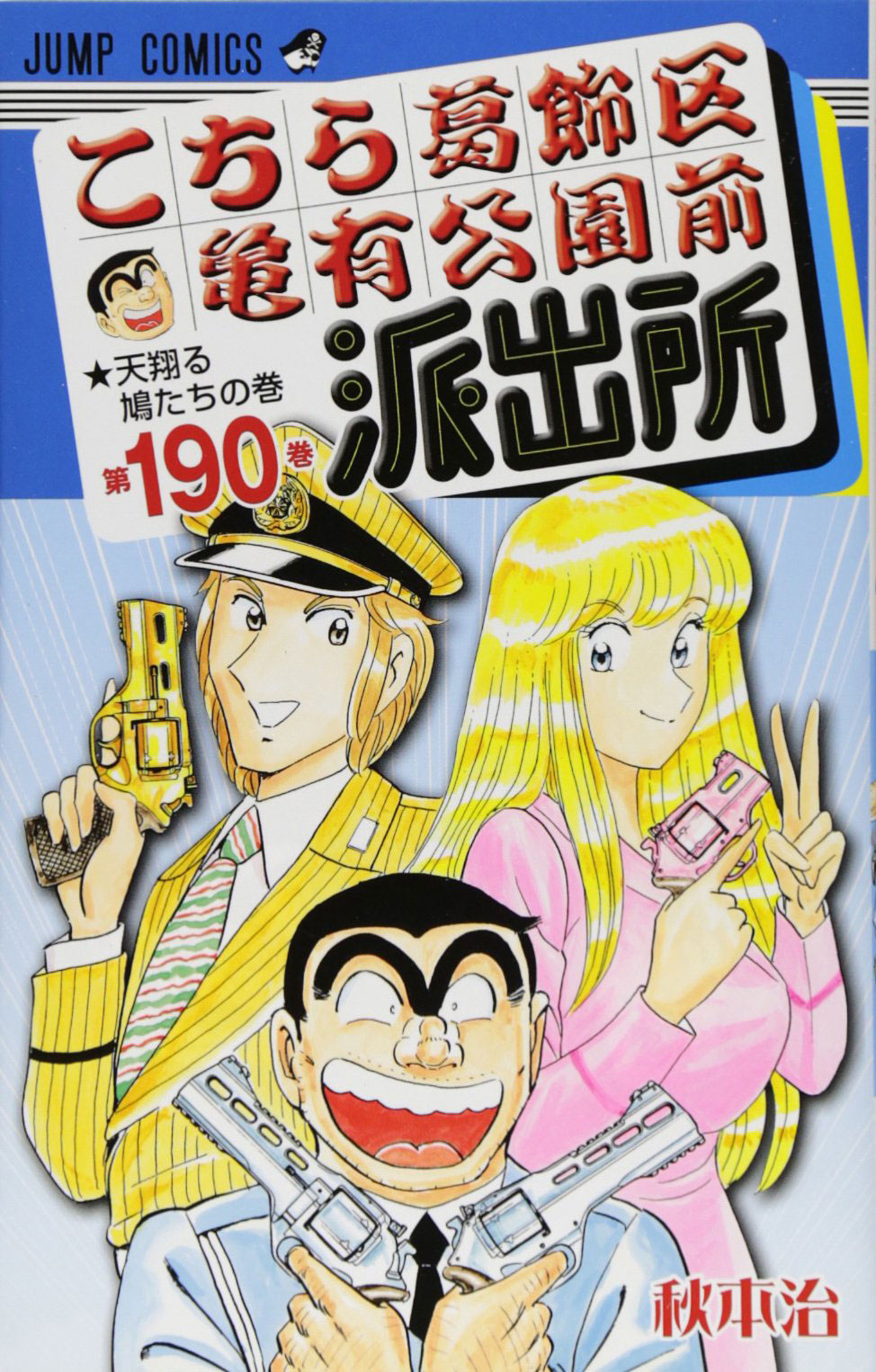 manga-record-190