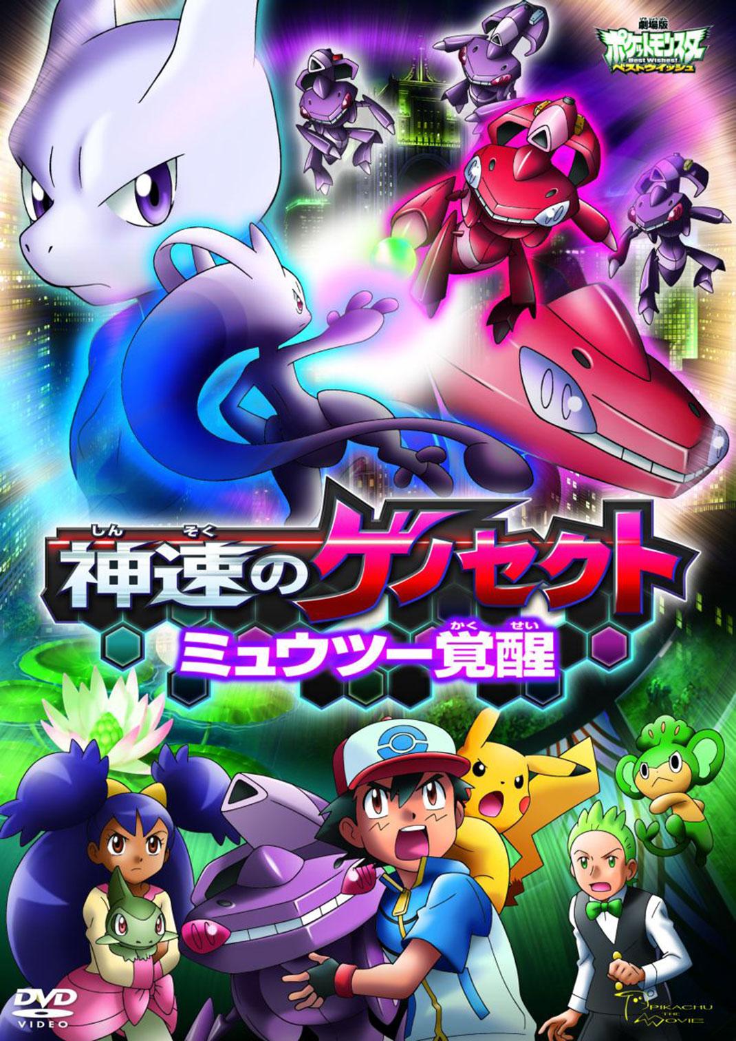 pokemon-film