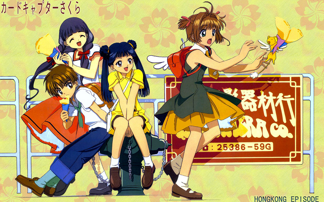 Cardcaptor.Sakura.full.842630-1