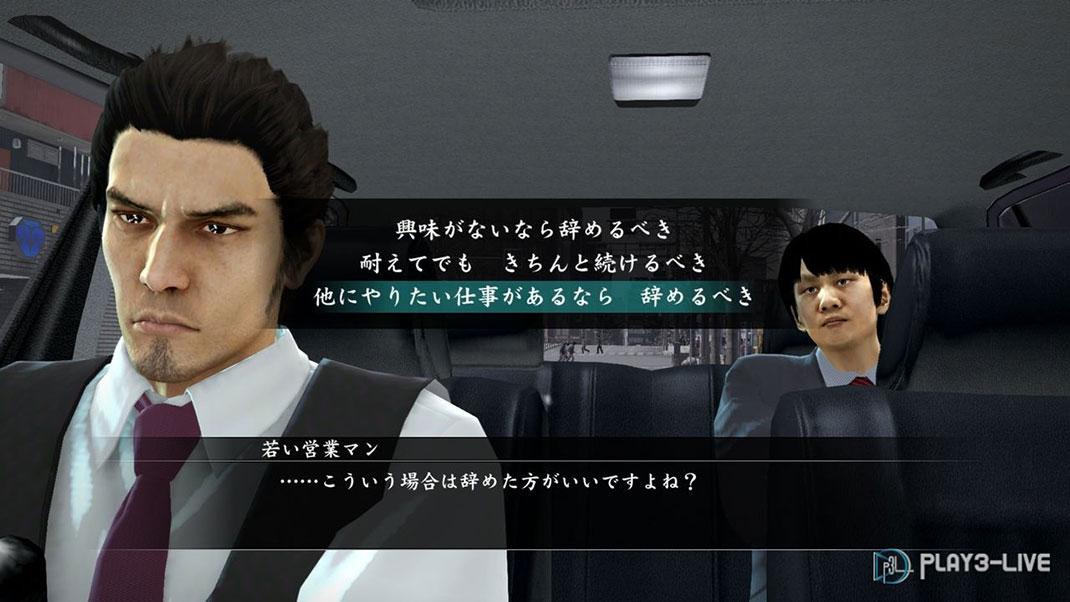 Yakuza-Screen-4