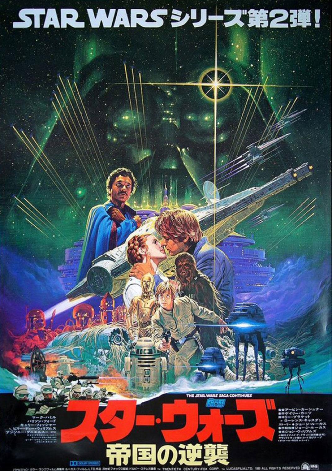 Affiche-Star-Wars-Noriyoshi-Ohrai