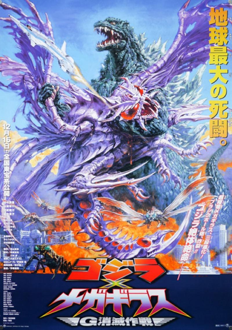 Affiche-godzilla-Noyiroshi-Ohrai-1