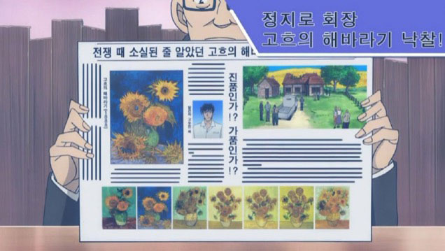 journal-coreen-detective-conan