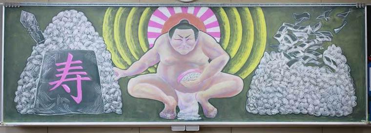 Sumo-Kokuban-Art