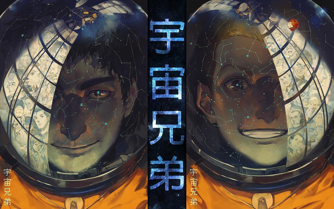 cm-spacebro-manga