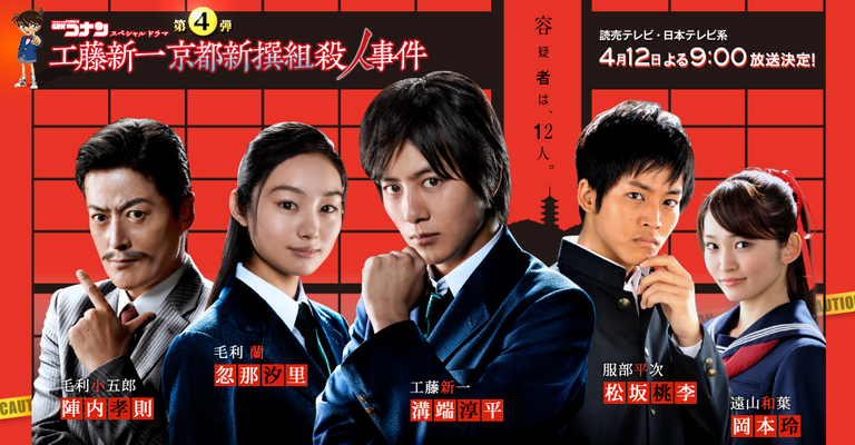 detective-conan-live-action-special-4