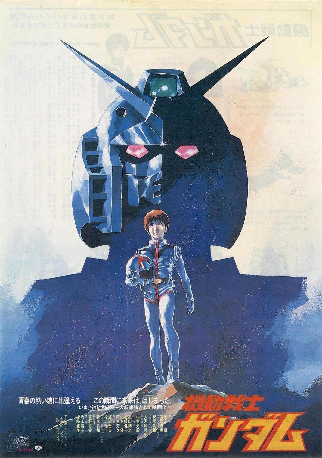 mobile-suit-gundam-i-poster