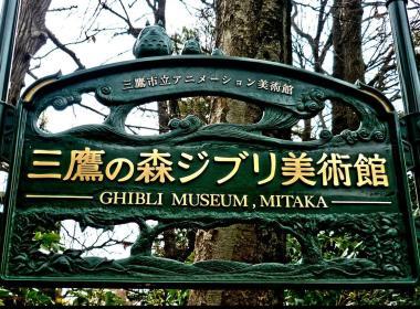 musee-ghibli2
