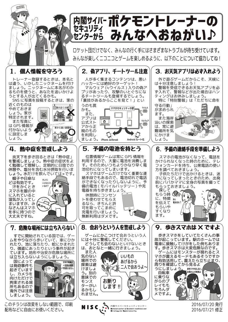 pokemon-go-brochure