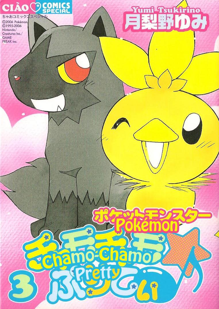 pokemonchamochamopretty