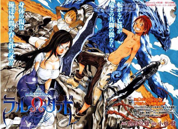 blue-dragon-poster