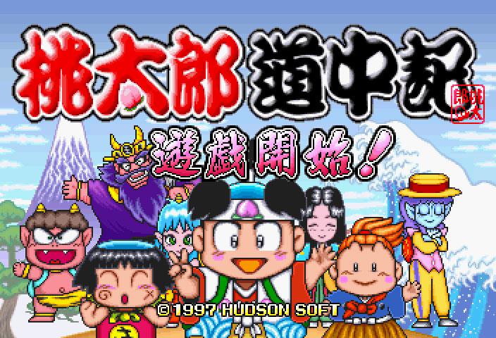 momotaro-premiers-jeux