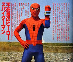 spider-man-japonais